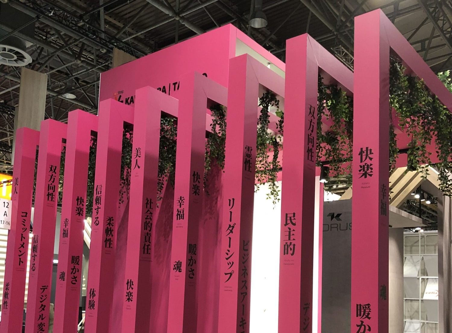 Pink columns at EuroShop 2020